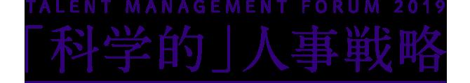 TALENT MANAGEMENT FORUM 2019「科学的」人事戦略企業戦略