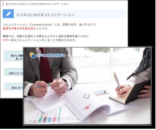 自社コンテンツを登録できるeラーニング機能