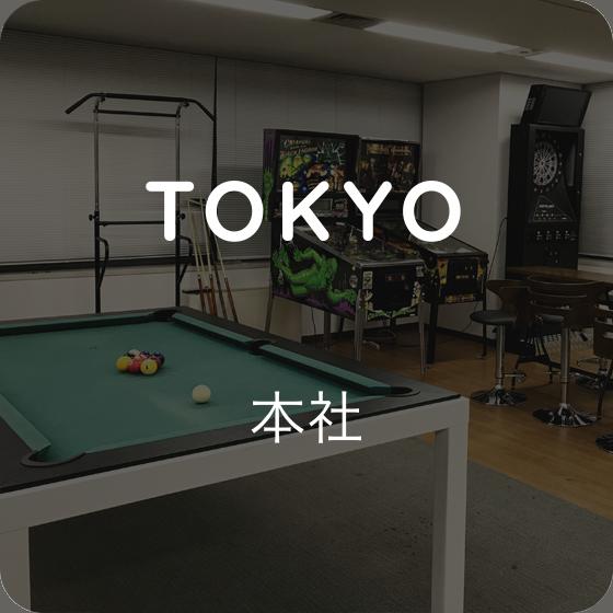 TOKYO本社